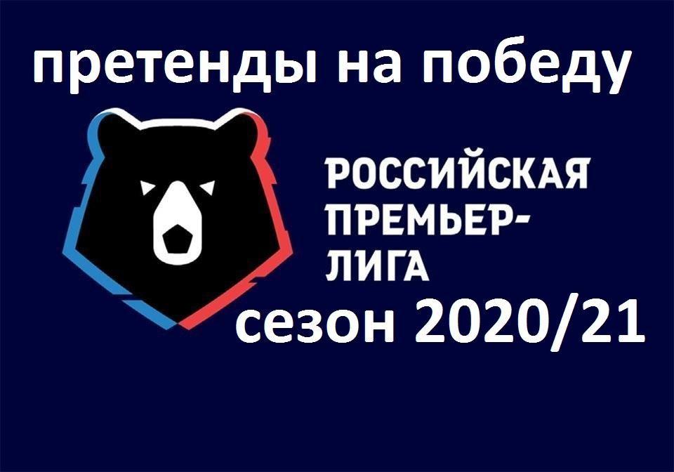 Чемпионат Российской Премьер Лиги