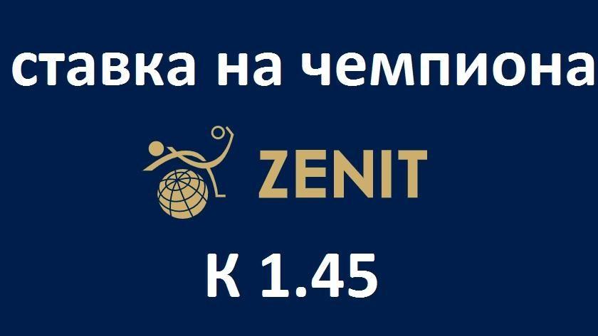 БК «Зенит»