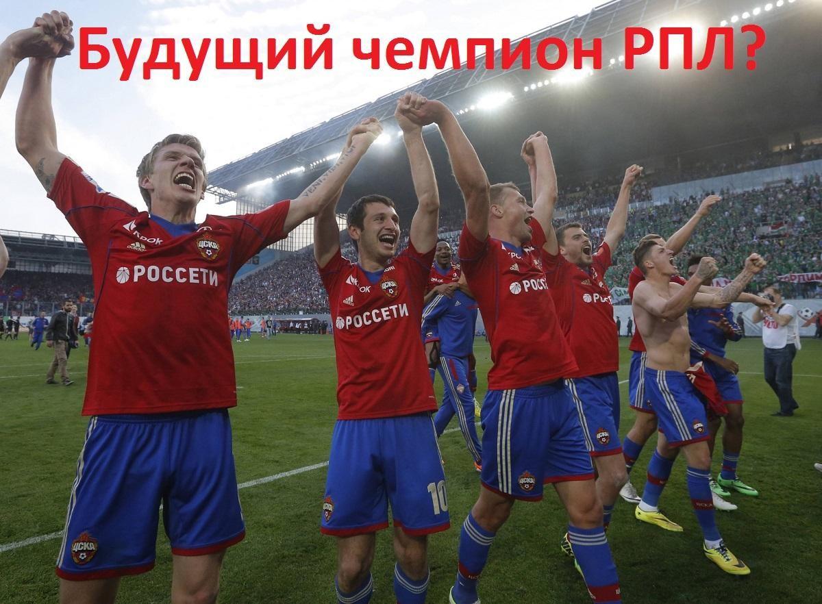 шансы московских армейцев